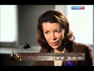 Вероника Крашенинникова: преемственность Третьего Рейха и США