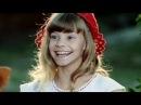 Про красную шапочку - В Африке реки вот такой вышины (песня из фильма)
