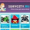 Игры онлайн играть бесплатно на igrycity.ru