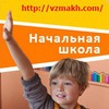 "Частная школа ""ВЗМАХ"". Группа Начальной Школы"