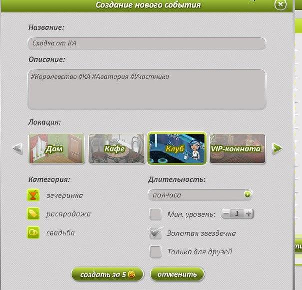 Аватария как создать события - Shansel.ru