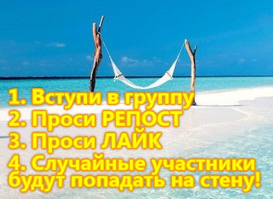 Лайк на аву взаимно!   ВКонтакте