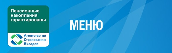 газфонд пенсионный фонд официальный сайт бланки заявлений - фото 11