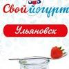"""Закваски """"Свой йогурт"""" Ульяновск"""