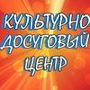 КУЛЬТУРНО-ДОСУГОВЫЙ ЦЕНТР             г.Суоярви