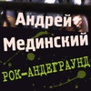 Андрей Мединский. Рок-андеграунд