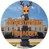 Подслушано Павловск | СПБ