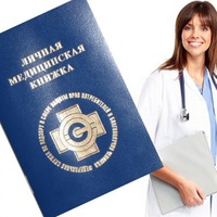 Как оформить медицинской книжки петрозаводск регистрация временная в москве медицинская страховка