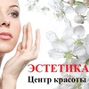 Центр красоты Эстетика Нижний Новгород
