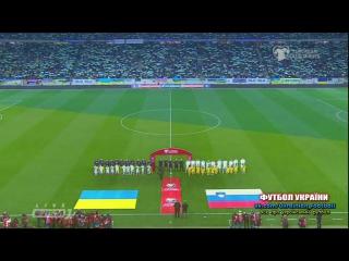 Украина - Словения /// Гимн сбороной  Украины