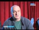 Александр Балуев о спектакле Территория страсти в программе Вести. Южный Урал