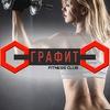 Фитнес-клуб ГРАФИТ Спортивное питание Прохладный