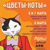«Цветы-коты» в Магазинах Радости 6-8 марта