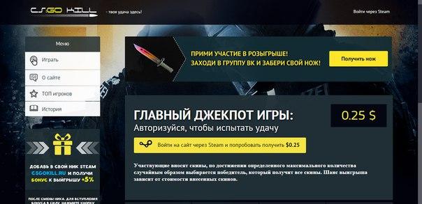 Cs go рулетка вконтакте steam download 0 kbps