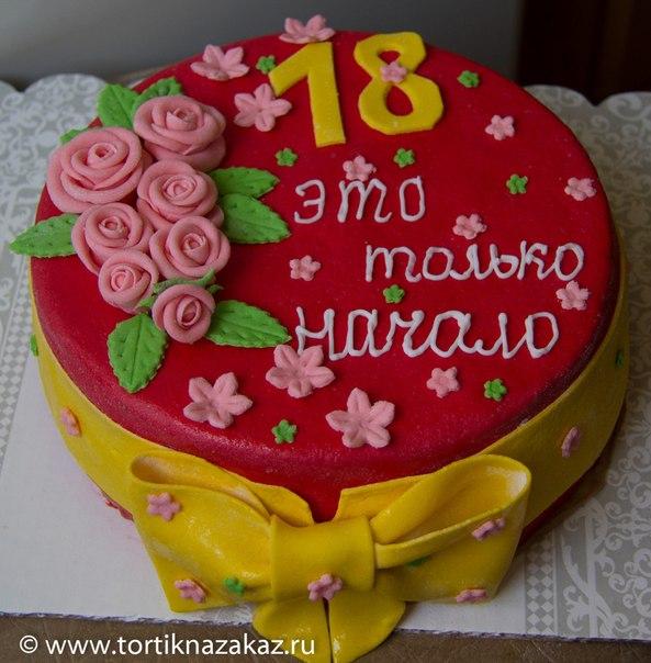 фото торта на 18лет