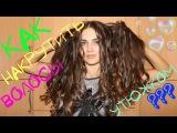 Как  накрутить волосы утюжком? Делаем локоны утюжком.
