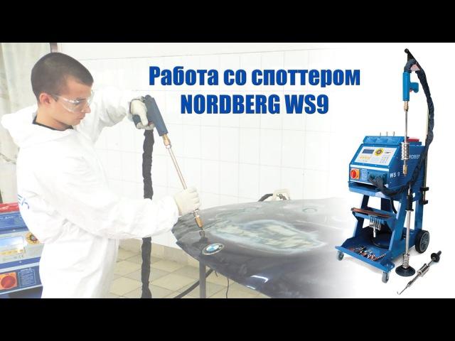 Аппарат точечной сварки споттер NORDBERG WS9 380В