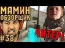 МАМИН ОБЗОРЩИК 38 НУБСКИЙ ШКОЛЬНИК ЧИТЕР В CS GO