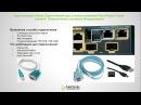 4 Видео уроки Cisco Packet Tracer Курс молодого бойца Основы Cisco IOS