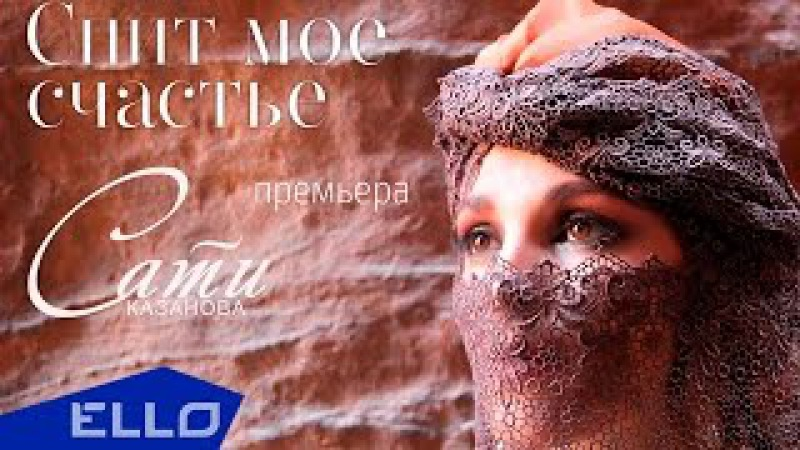Сати Казанова - Спит мое счастье