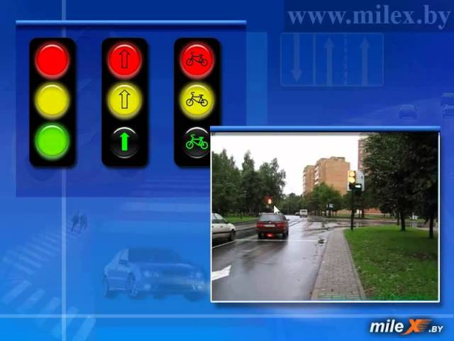 Сигналы светофоров и регулировщика