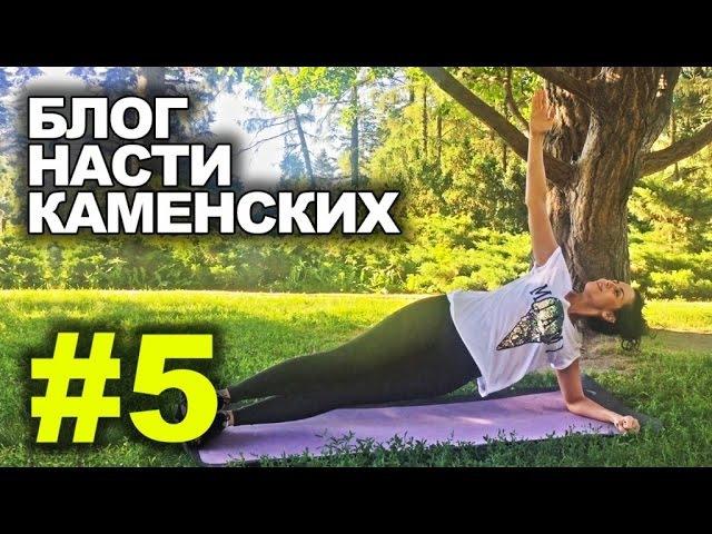 Блог Насти Каменских Выпуск 5