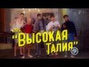 Вечерний Ургант. Клуб «Высокая талия». 29.12.2015