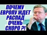 Михаил Делягин - Почему Европе пришел КОНЕЦ окончательно? 07.02.2016