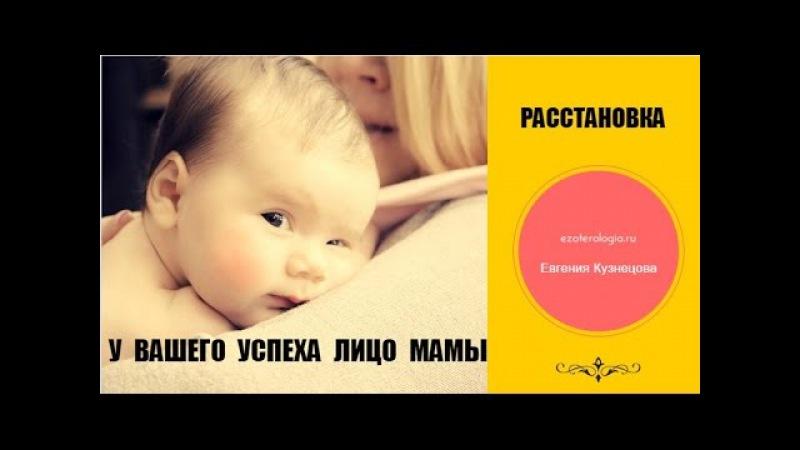 Отношения с мамой: практика семейных расстановок