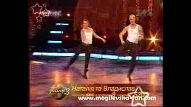 Наталья Могилевская Танцы со звездами 2 Джайв