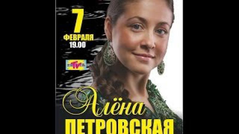 Алёна Петровская. Театр Эстрады (07.02.14.)