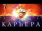 FIFA 16 Карьера за ЦСКА #7 - Матч против