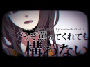 Soraru and Jin - Your Eyes (キミノメヲ)