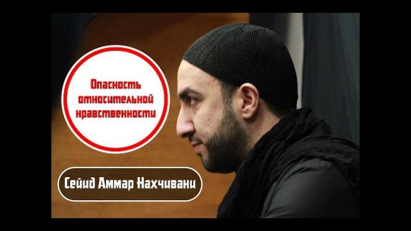 Опасность относительной нравственности – Сеййид Аммар Нахчивани