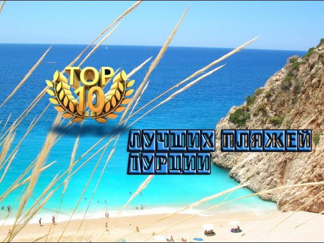Топ 10 Лучшие пляжи Турции.