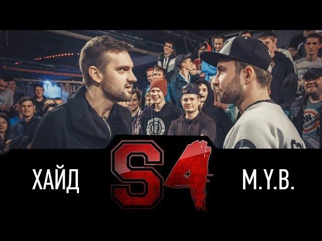 SLOVO   Краснодар - сезон 4. Main event Хайд vs. M.Y.B. (Chest)