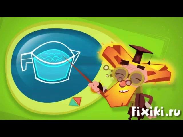 Фикси - советы - Опыты с водой