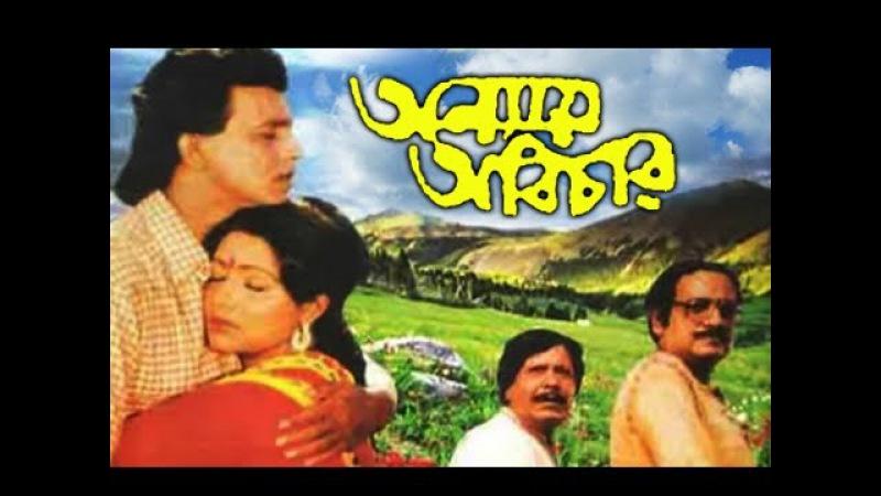 Anyay Abichar Bengali Action Movie Mithun Chakraborty Rozina