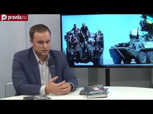 Павел Губарев ДНР это банановая республика
