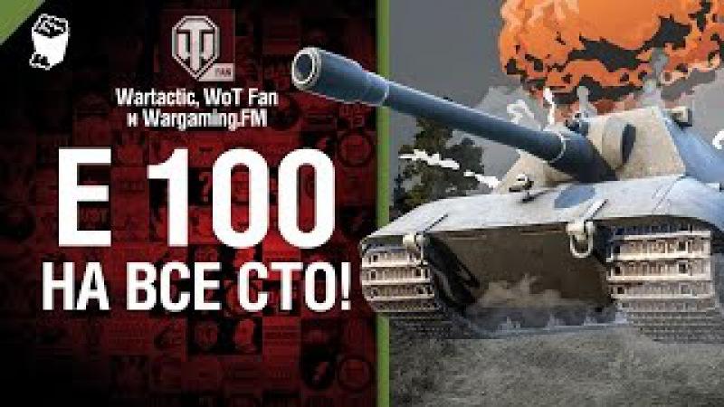 E 100 - на все сто! - музыкальный клип от Wartactic Games и Студия ГРЕК [Tom Jones]
