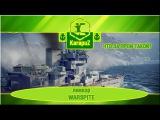 Что за прем такой - линкор Warspite?