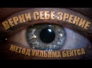 Верни себе зрение лекция профессора Жданова в Риге
