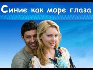 Cиние как море глаза фильм Русская мелодрама фильм кино смотреть онлайн
