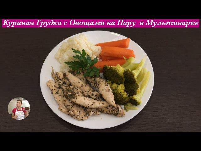 Куриная Грудка с Овощами в Мультиварке Правильное Питание Multi Cooker Recipes