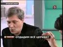 А.Невзоров, 5-ТВ, «Отдадим всё церкви»