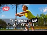 5 эффективных Упражнений для Ягодиц + Жиросжигающее Кардио.