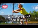 5 эффективных Упражнений для Ягодиц Жиросжигающее Кардио. Татьяна Меломед