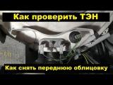 Ремонт стиральной машины | Как разобрать лицевую часть | Как проверить ТЭН | Своими руками