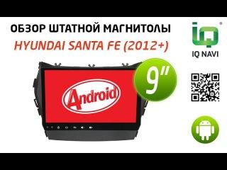 Обзор автомагнитолы IQ NAVI T44-1607С Hyundai Santa Fe (2012+) 9