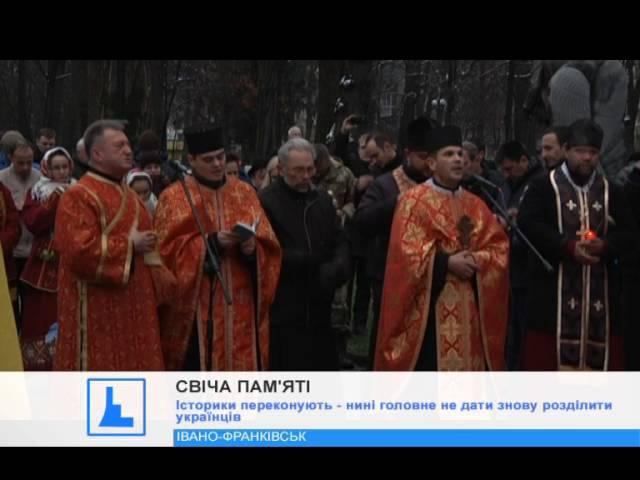 Свічками та молитвою мешканці Івано-Франківська вшанували пам'ять жертв голодоморів